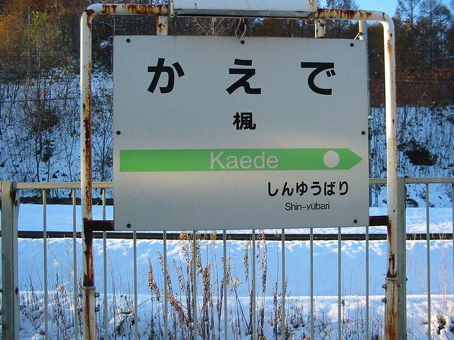 楓駅3番ホ-ムの駅名標
