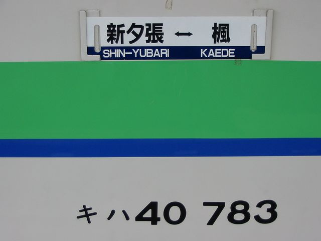 楓行き列車の行き先表示板
